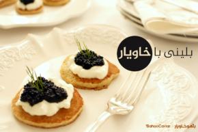 Blini-caviale-piatto